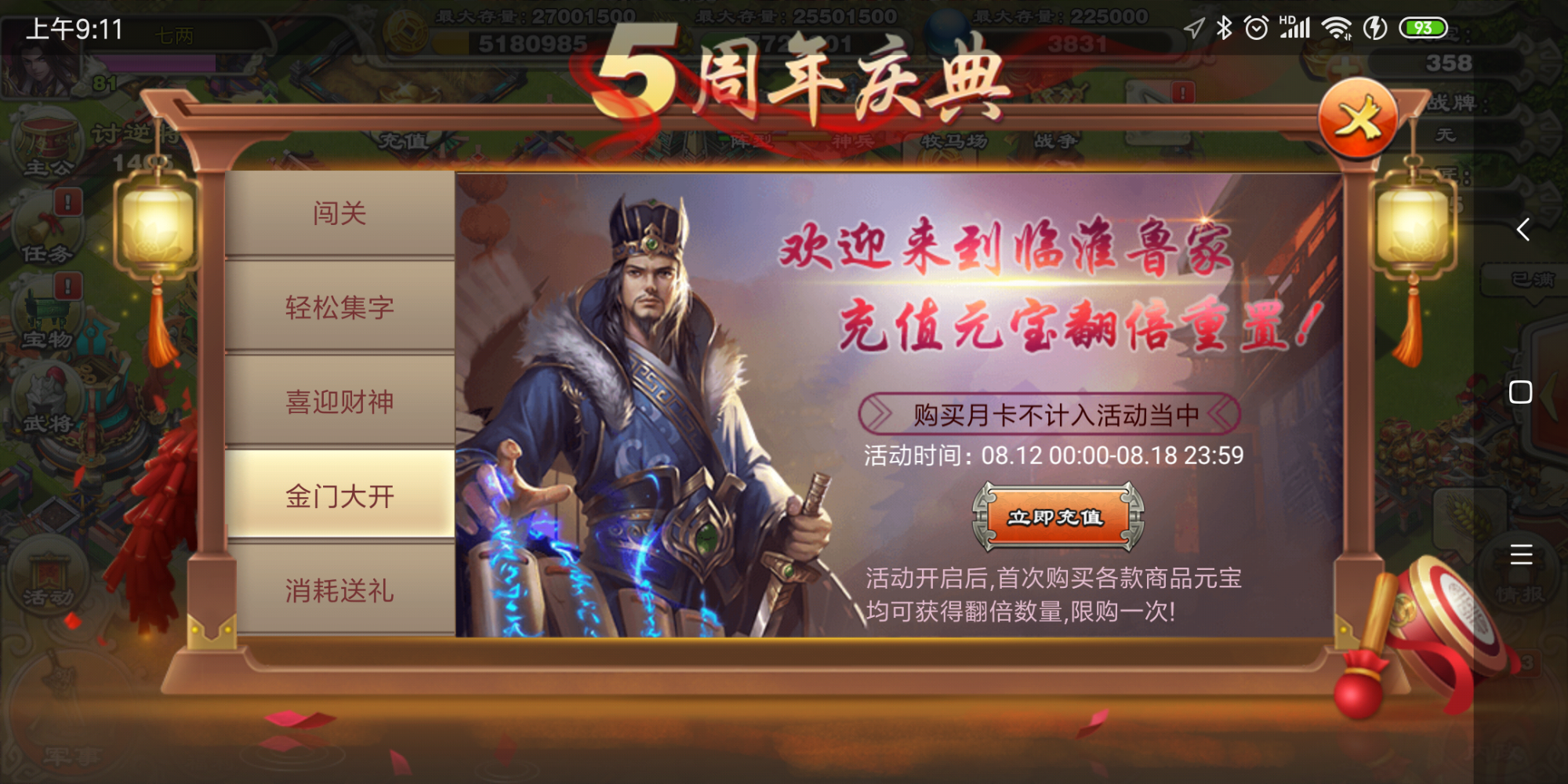Screenshot_2019-08-13-09-11-12-739_com.qtz.game.jltx.png